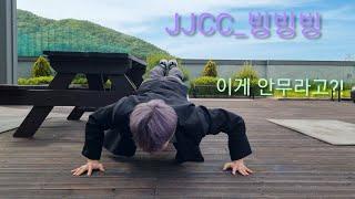 1일 1빙 실용무용전공생의 빙빙빙 Dance Cover…