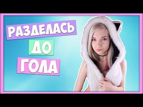 Голые девушки - порно видео бесплатно. Видео голых девочек