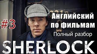 Английский по фильмам | Шерлок прокачает ваш Английский