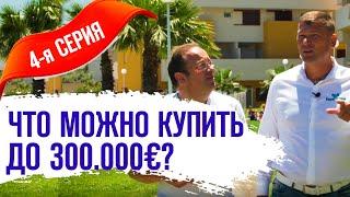Недвижимость в Испании/Сериал/Что можно купить в Испании до 300 000€? Купить дом в Испании.