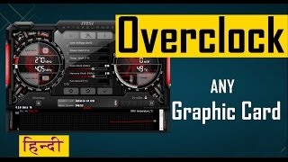 How to Overclock any Graphic Card Safely | MAXIMUM PERFORMANCE (Hindi)