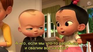 БОСС-МОЛОКОСОС 2: СНОВА В ДЕЛЕ Трейлер русский (субтитры) | Мультфильм-Сериал 2018