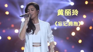 《我是歌手 3》第八期单曲纯享- 黄丽玲 《忘记拥抱》 I Am A Singer 3 EP8 Song: A-Lin Performance【湖南卫视官方版】