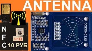 видео NFC антенна для телефона