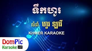 ទឹកហូរ ហួរ ឡាវី ភ្លេងសុទ្ធ - Tek Ho Hour Lavy - DomPic Karaoke