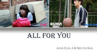 Jung Eun Ji(정은지) & Seo In Guk (서인국) – All For You (Reply 1997 OST) (Color Coded Lyrics/Han/Rom/Eng)