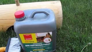 Неомид 440 эко(Строительство деревянных домов, как правило, обязательно должно сопровождаться применением средств защит..., 2014-05-29T13:46:38.000Z)
