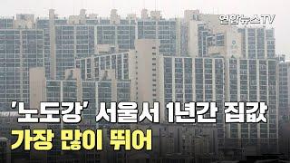 '노도강' 서울서 1년간 집값 가장 많이 뛰어 / 연합…