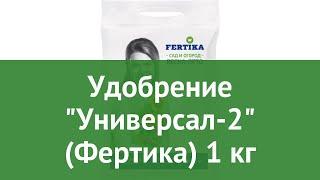 Удобрение Универсал-2 (Фертика) 1 кг обзор FRT0001 производитель Fertika (Финляндия)