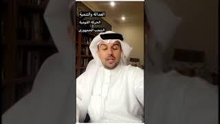 تعريف بالانتخابات التركية (٣) د.علي السند