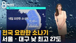 [날씨] 전국 요란한 소나기…서울 · 대구 낮 최고 2…