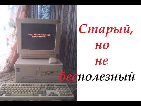 Как смотреть Youtube на старом компьютере
