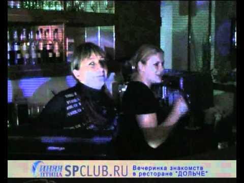 Знакомства для серьезных отношений в Санкт-Петербурге