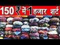 Shirt wholesale market in delhi | Shirt manufacturer | cheapest shirts in Tank Road market