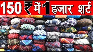 Shirt wholesale market in delhi | Shirt manufacturer | cheapest shirts in Tank Road market thumbnail