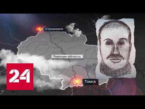 Расследование Эдуарда Петрова. След насильника - Россия 24