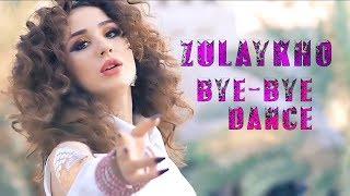 Zulaykho-Bye bye | Дар мехмонии Фарзонаи Хуршед | 2017