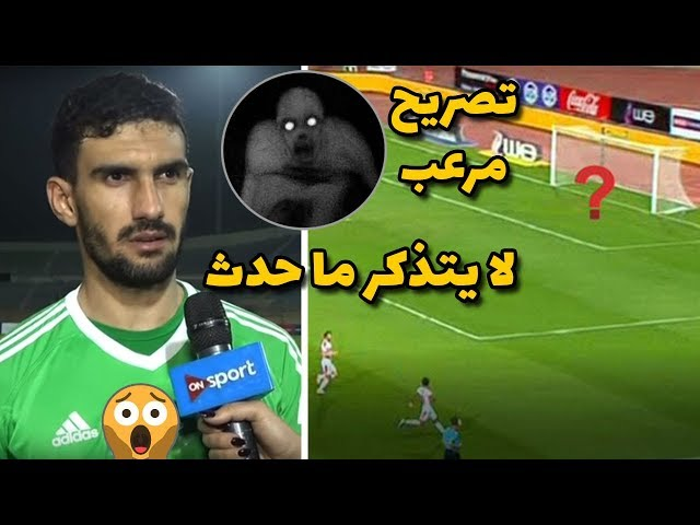 سحر وشعوذة | محمد عواد يصدم الجميع ويكشف عن سبب اختفاءه عن مرمي الزمالك في مباراة بيراميدز