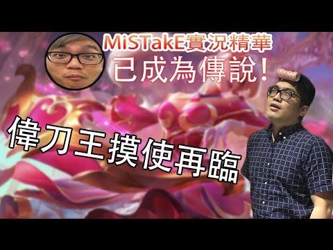 【MiSTakE】實況精華 - 高輸出(X)偉刀王(O)摸使再臨