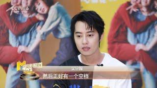 《半个喜剧》吴昱翰意外成为男主角 跟任素汐学演戏【中国电影报道 | 20200102】