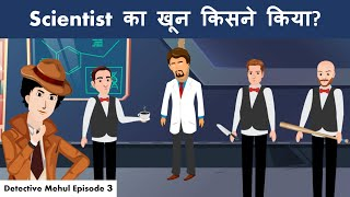 Episode 3 | Detective Mehul and Criminal Cases | Hindi Jasusi Paheliyan