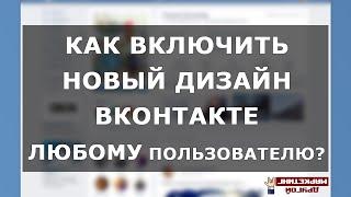 Как включить новый дизайн ВКонтакте любому пользователю ►
