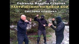"""Самооборона Система Спецназ """"Тактический Ножевой Бой"""" Спарринги"""