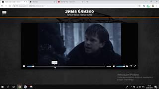 Сайт где можно посмотреть игру престолов!!!