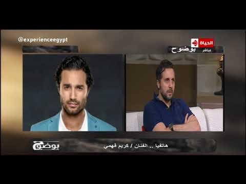 بوضوح - كريم فهمي : أنا زهقت من كتر مشاكل هشام ماجد وشيكو مع أخويا أحمد فهمي