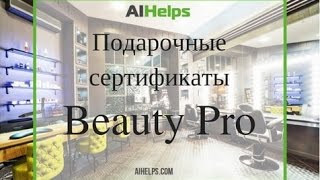 Урок 25. Подарочные сертификаты (программа Beauty Pro)