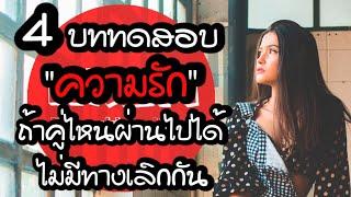 4 บททดสอบความรัก ถ้าคู่ไหนผ่านไปได้ ไม่มีทางเลิกกัน by Nakashima Mark