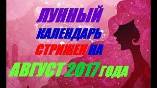 видео Календарь стрижек