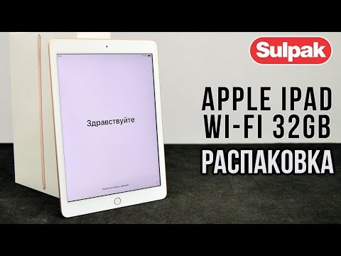 Планшет Apple iPad Wi-Fi 32GB Gold (Mrjn2) распаковка (www.sulpak.kz)