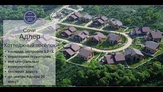Продажа коттеджа в Адлере|Купить дом в коттеджном поселке в Сочи|Солнечный центр|8 800 302 9550