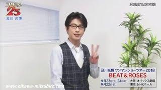 """及川光博 - Concert 2018 """"Beat & Roses"""" + Quiz/Result (アジ Horse Ma..."""
