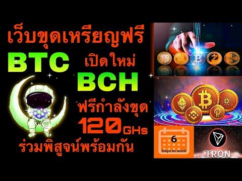 ✅ใหม่!! เว็บขุดเหรียญออฟไลน์ฟรี (BTC  -BCH-TRX) เปิดใหม่6วัน!! ร่วมพิสูจน์พร้อมกัน✅