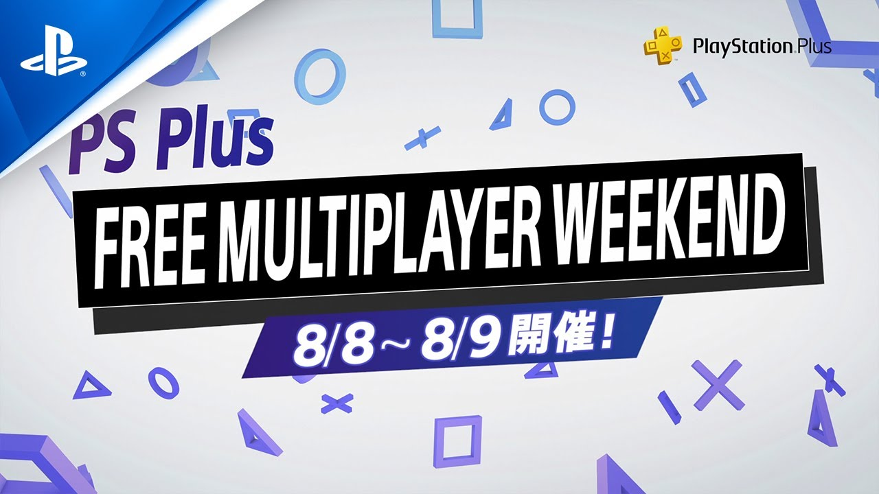 【PS Plus】「FREE MULTIPLAYER WEEKEND」開催!