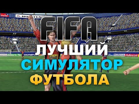 FIFA - Скольжения, вратарь, МЯЧ. Лучшая в мире игра про футбол!