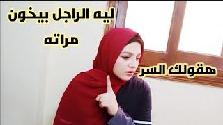 أيه الحجات ال تخلى الراجل يخون الست أويبوص لواحده غيرها حتى لو مش حلوه زيها