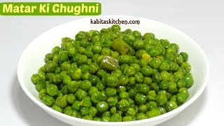 Matar ki Ghughni Recipe | UP style Matar Ki Ghughni | Easy and Quick breakfast | kabitaskitchen
