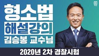 2020년 2차 경찰시험 해설강의 형소법 - 김승봉교수…