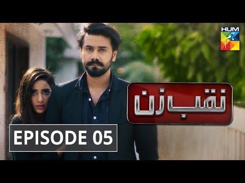 Naqab Zun Episode #05 HUM TV Drama 12 August 2019