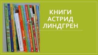Скандинавские детские писатели. Ч.4 - книги Астрид Линдгрен. Призы!(Прямая ссылка на видео https://youtu.be/JlYywfAN41s Розыгрыш