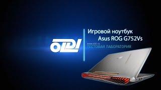 Обзор игрового ноутбука Asus ROG G752Vs от стримера Дмитрия /AndroidSetup/