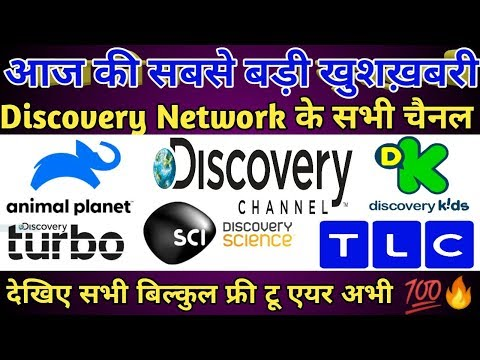 Discovery Network के सभी चैनल बिल्कुल फ्री देखो || Watch Discovery Network All Channels Free