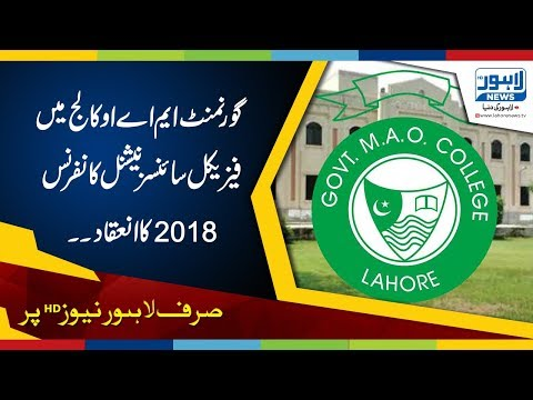 Govt. MAO college organizes Physical Sciences National Conference 2018