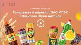 видео: Видеоинтервью с Юрием Антоновым, генеральным директором ЗАО МПБК «Очаково»