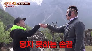 Video New Journey to the West 2 제45화. 천지창조 게임! (46화에 계속) 160419 EP.2 download MP3, 3GP, MP4, WEBM, AVI, FLV Agustus 2018