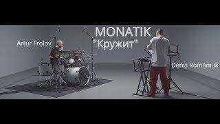 MONATIK  - Кружит (Denis Romaniuk fusion cover remix ft. Artur Frolov)
