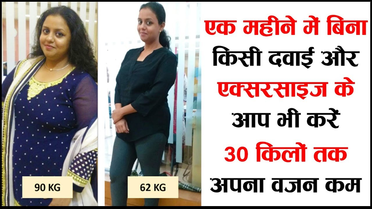 मोटापा कम करने का गजब का तरीका, बिना किसी दवाई या एक्सरसाइज के 1 महीने में करें  30 किलों तक वजन कम